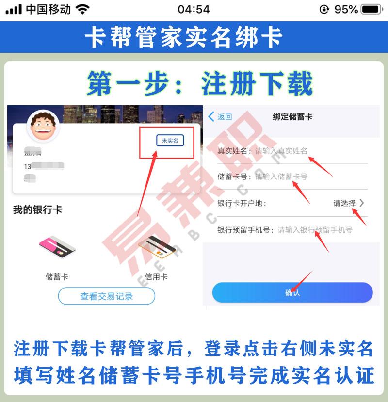 【 卡帮管家APP】如何注册下载实名认证绑定储蓄卡详细教程