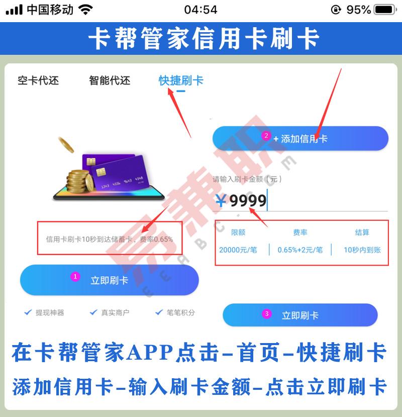 【卡帮管家APP】信用卡刷卡手机POS机取现详细教程