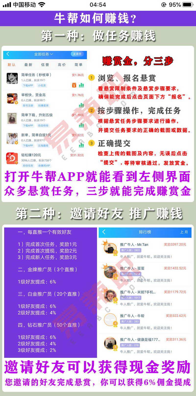 【牛帮APP】手机做悬赏任务赚钱下载网上赚钱平台