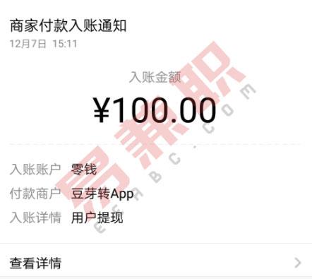 【豆芽转APP】微信分享文章转发赚钱收徒挣钱手机软件平台