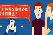 学生白领只有职业用手机兼职转发文章赚钱的app田鼠网