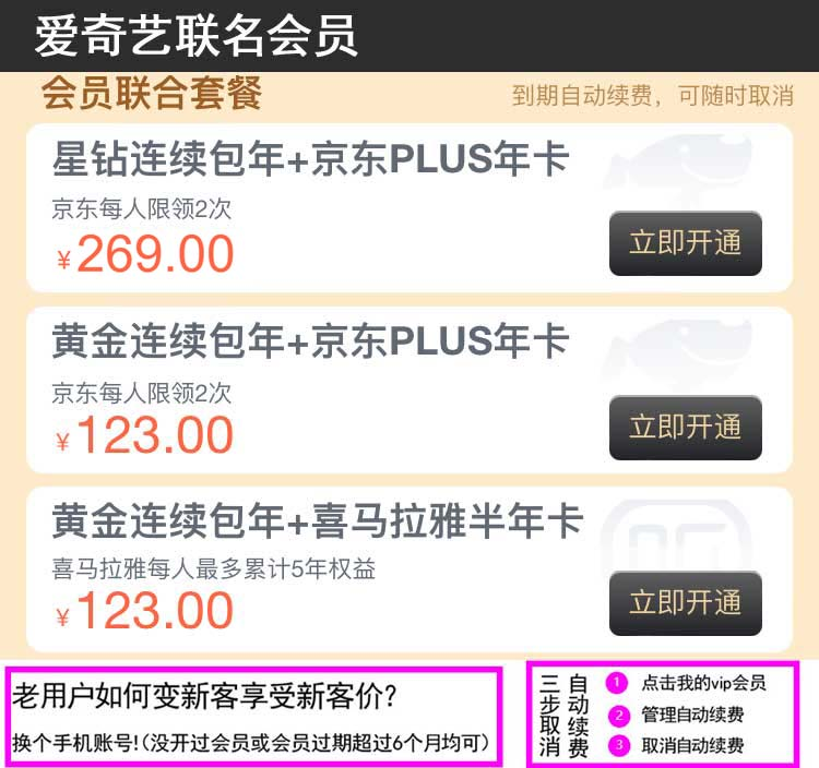 【4折福利】爱奇艺京东PLUS联名vip购买入口