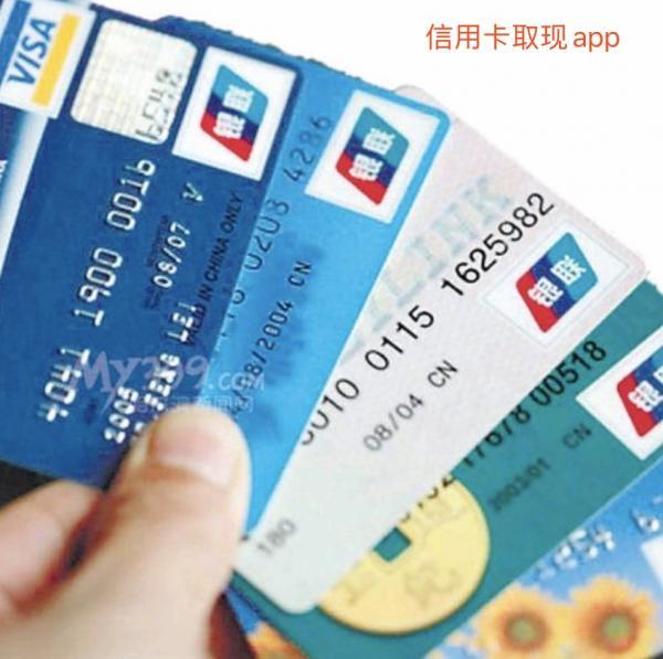 你想不想把花呗信用卡额度变现金取出来?用这款APP操作