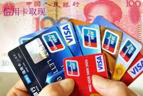 信用卡→现金的手机刷卡回款APP推荐卡参谋