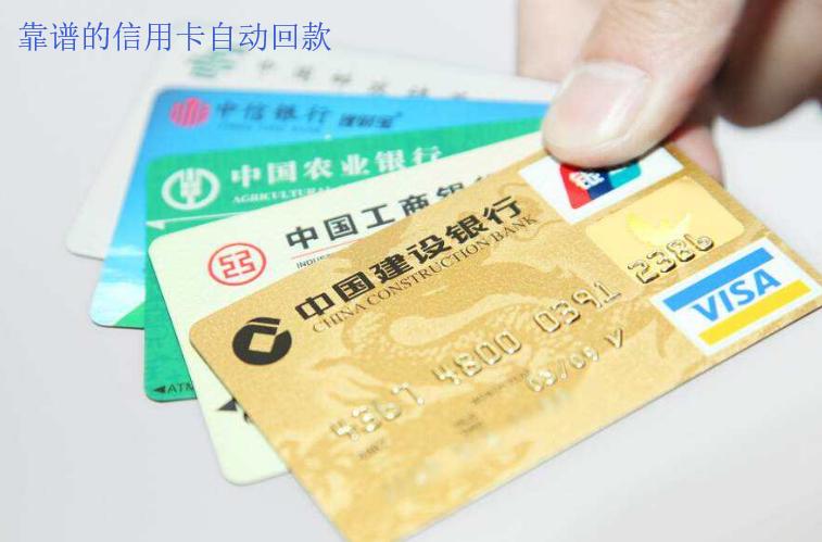 靠谱的信用卡自动回款二维码